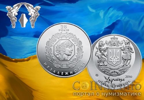 Украина монета 5 гривен 25 лет независимости