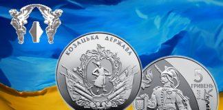 Украина монета 5 гривен Казацкое государство