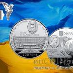 Украина гривна – 2 гривны,  Харьковский национальный аграрный университет