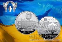 Украина гривна - 2 гривны, Харьковский национальный аграрный университет