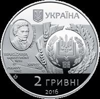 Украина гривна - 2 гривны, Харьковский национальный аграрный университет аверс