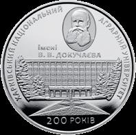 Украина гривна - 2 гривны, Харьковский национальный аграрный университет реверс