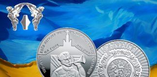 Украина монета 5 гривен 100-летие боев легиона Украинских сечевых стрельцов на горе Лысоня