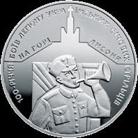 Украина монета 5 гривен 100-летие боев легиона Украинских сечевых стрельцов на горе Лысоня реверс