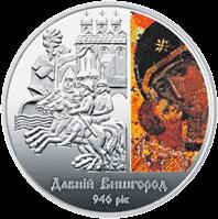ukraina-moneta-5-griven-drevnij-vyshgorod-revers