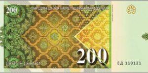200 денар Македонии оборотная сторона