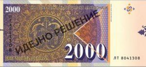 2000 денар Македонии оборотная сторона