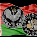 Беларусь монета Год Петуха номиналом 20 рублей, серебро