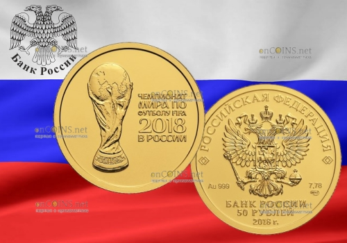 Россия – Инвестиционная монета 50 рублей Чемпионат Мира по футболу FIFA