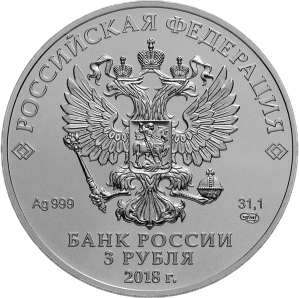 Инвестиционная монета 3 рубля Чемпионат Мира по футболу FIFA 2018 аверс