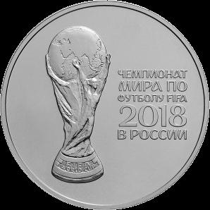 Инвестиционная монета 3 рубля Чемпионат Мира по футболу FIFA 2018 реверс