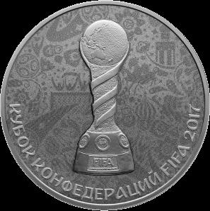 Россия - Памятная монета, 3 рубля Кубок конфедераций FIFA, 2016 год - реверс