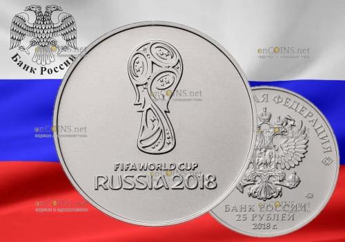 Россия – Памятная монета 25 рублей Чемпионат Мира по футболу FIFA