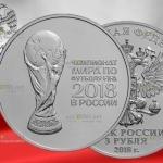 Россия – Инвестиционная монета 3 рубля Чемпионат Мира по футболу FIFA