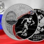 Россия – Памятная монета 3 рубля Чемпионат Мира по футболу FIFA Екатеринбург