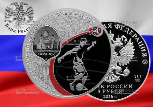 Россия – Памятная монета 3 рубля Чемпионат Мира по футболу FIFA Саранск