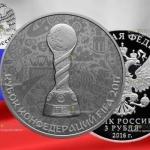 Россия – Памятная монета 3 рубля Кубок конфедераций FIFA