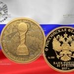 Россия – Памятная монета 50 рублей Кубок конфедераций FIFA