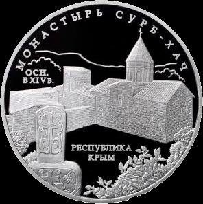 Россия - Памятная монета 3 рубля Монастырь Сурб-Хач, Республика Крым, реверс