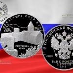 Россия – Памятная монета 3 рубля Монастырь Сурб-Хач, Республика Крым