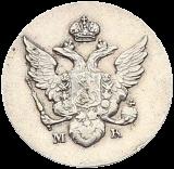 Серебряная монета 10 копеек 1809 года, аверс