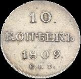Серебряная монета 10 копеек 1809 года, реверс
