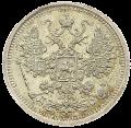 Серебряная монета 15 копеек 1883 года, аверс