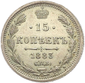 Серебряная монета 15 копеек 1883 года, реверс