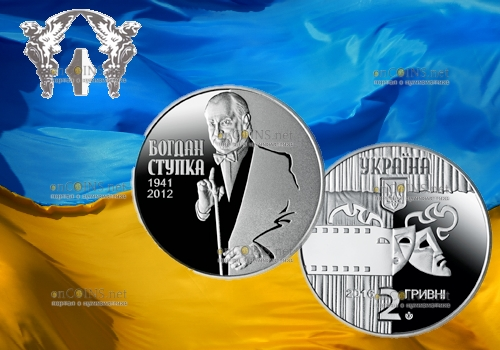 Украина монета 2 гривны Богдан Ступка