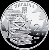 Украина монета 2 гривны Николай Костомаров, аверс