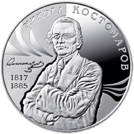 Украина монета 2 гривны Николай Костомаров, реверс