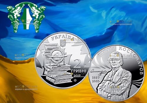 Украина монета 2 гривны Николай Костомаров