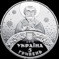 Украина монета 5 гривен День Святого Николая аверс