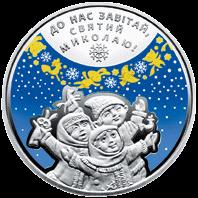 Украина монета 5 гривен День Святого Николая реверс