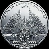 5 гривень Николаевский костел реверс