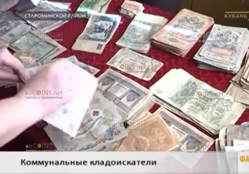 В России нашли ведро денег