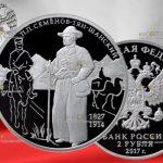 Россия – Памятная монета 2 рубля 190-летие со дня рождения географа П.П. Семенова-Тян-Шанского