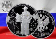 2 рубля 190-летие со дня рождения географа Семенова-Тян-Шанского