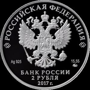 2 рубля 2017 года