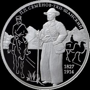 2 рубля 190-летие со дня рождения географа Семенова-Тян-Шанского реверс