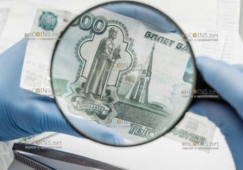В РФ чаще всего подделывают самую крупную банкноту