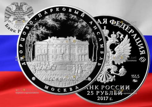Россия – Памятная монета 25 рублей Дворцово-парковый ансамбль Нескучное