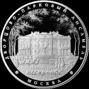 Россия, памятная монета 25 рублей Дворцово-парковый ансамбль Нескучное - реверс