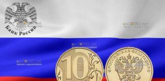 10 рублевые монеты