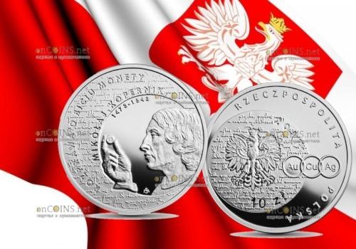 Польша, 10 злотых Николай Коперник, серебро
