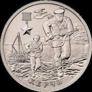 Россия - Памятная монета 2 рубля город-герой Керчь, аверс