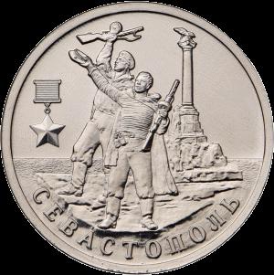Россия - Памятная монета 2 рубля город-герой Севастополь, аверс