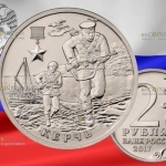 Россия - Памятная монета 2 рубля город-герой Керчь