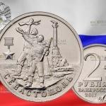 Россия – Памятная монета 2 рубля город-герой Севастополь