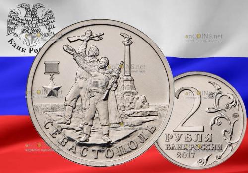 Россия - Памятная монета 2 рубля город-герой Севастополь